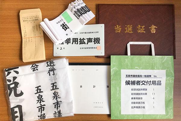 選挙用品販売